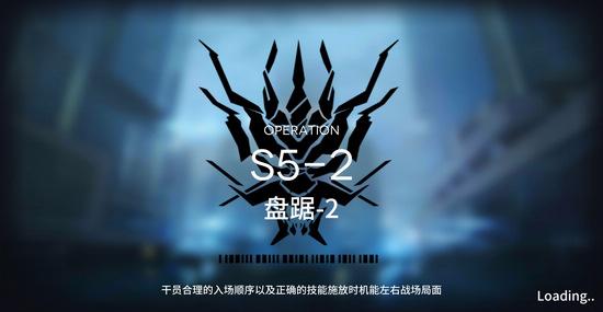 明日方舟S5-2攻略