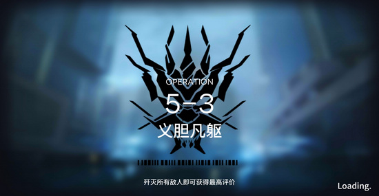 明日方舟5-3攻略