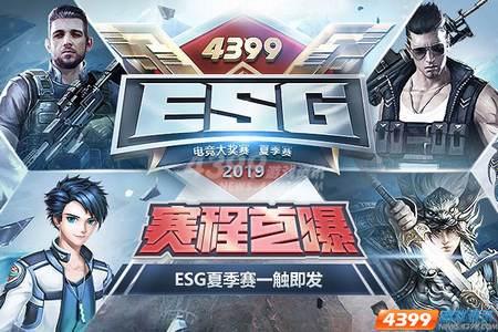 4399ESG2019夏季赛一触即发 赛程首曝