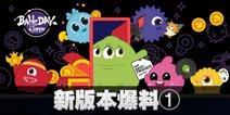 球球大作战新版本爆料①丨猎魔2.0全新升级,魔王家族绝密档案大公开!