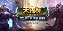 """虎牙第二届""""天秀杯""""开战!高手云集谁能脱颖而出?"""