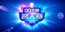 QQ手游名人赛:王喆空降峡谷,孤影WE战队携手出击