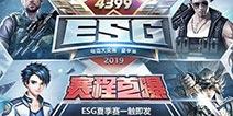 赛程首曝 4399ESG2019夏季赛一触即发