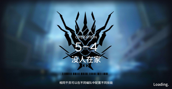明日方舟5-4攻略