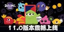 集结!魔王再临!球球大作战11.0版本7月13日震撼上线