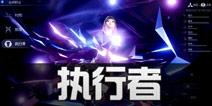 龙族幻想执行者怎么玩 龙族幻想手游执行者职业介绍