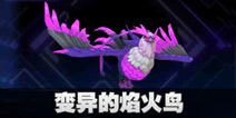 我的起源宠物变异的焰火鸟图鉴 变异的焰火鸟在哪儿获得