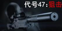 《代号47:狙击》扮演秃头杀手,将世界化为你的武器
