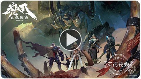 魂之刃:巨龙城堡视频