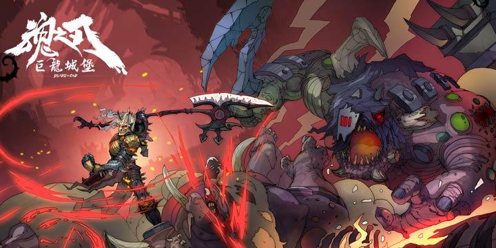 莽就完事儿了!来《魂之刃:巨龙城堡》做个硬派猛男
