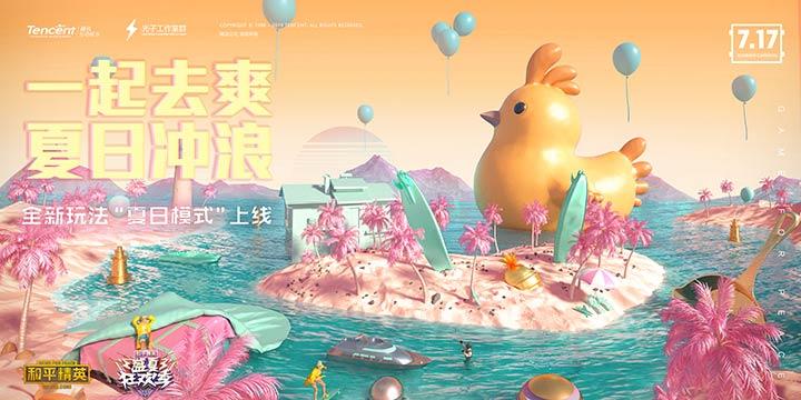 阳光沙滩比基尼!《和平精英》夏日模式7月17日上线啦!