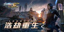 浩劫重生《全民枪战2》7.18暑期版本大爆料!