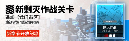 明日方舟新章节纪念活动第二部分