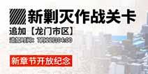 明日方舟新章节纪念限时活动Part.2即将开启