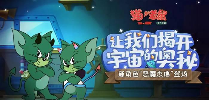 猫和老鼠手游恶魔杰瑞本周上架 角色新皮肤一起登场