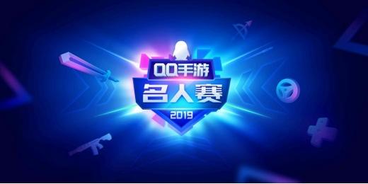 QQ手游名人赛:赵天宇空降和平精英,携手4TT包子叶雪快乐刚枪