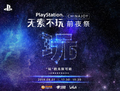 ChinaJoy索尼发布会