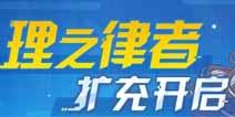 崩坏3扩充补给7.19 理之律者 女武神·游侠概率up