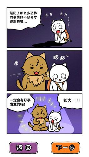 白猫的大冒险2