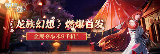 【活动】《龙族幻想》燃爆首发,全民夺小米9手机!