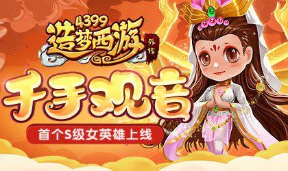 首位S级女英雄-千手观音强势登场 造梦西游外传v4.1.3更新公告
