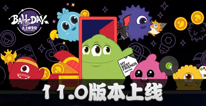 集结 魔王再临 球球大作战11.0版本7月13日震撼上线