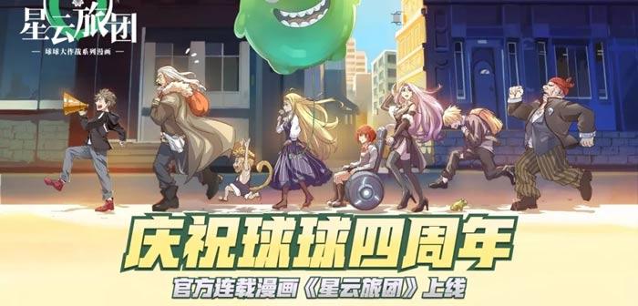 球球大作战官方首部连载漫画 星云旅团热更中