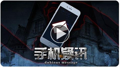 手机疑讯视频