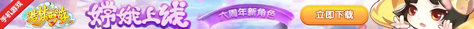 造梦西游OL新角色月之女神嫦娥上线