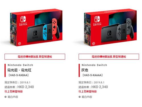新版Switch