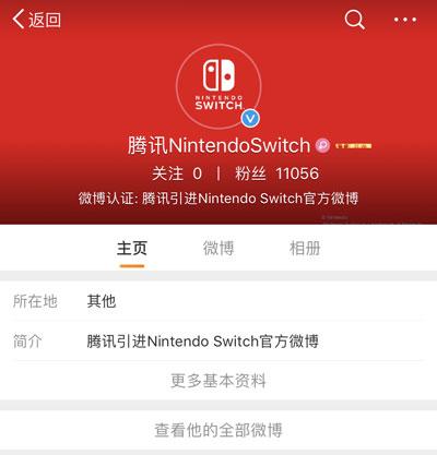 腾讯任天堂Switch官博