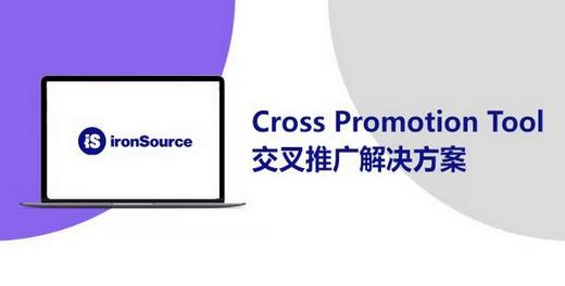 ironSource聚合平台为手游开发者带来革命性的交叉推广解决方案