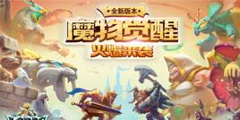 """《王国纪元》大版本更新  """"魔物觉醒""""今日上线"""