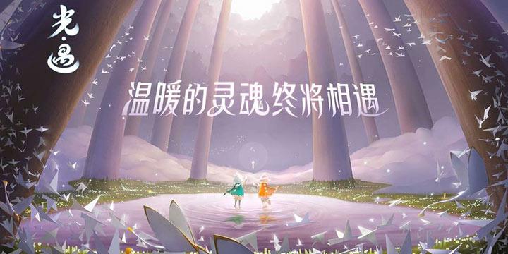来啦,《光·遇》9月内中国海外先行开测,国服安卓版预计Q4上线!