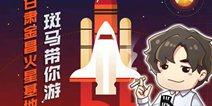 我的起源星球探索线下见面会重磅来袭 与神秘嘉宾共探甘肃金昌火星基地