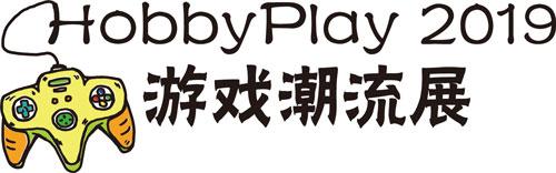 中国国际游戏潮流展11月底在京盛大举办