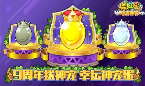 7.26奥拉星九周年庆典!九大福利&九大特惠!