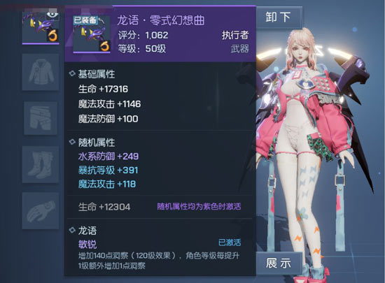 龙族幻想执行者