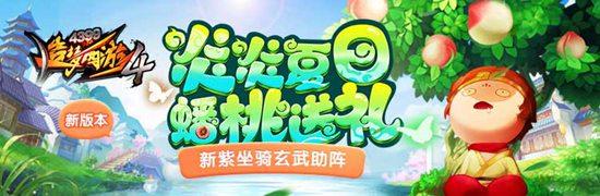 暑假蟠桃活动开启 造梦西游4手机版V1.94版本更新公告