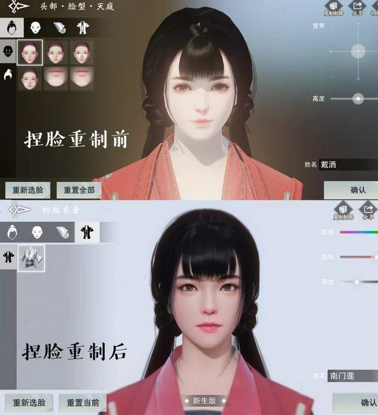 一梦江湖新版捏脸