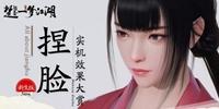 一梦江湖新版捏脸 百变妆容千人千面