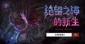 沙漠巨兽揭秘!《贪婪洞窟2》全新三十层怪物&BOSS首曝