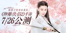 《神雕侠侣2》明日公测 张馨予分饰小龙女李莫愁