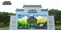 """我的世界联手西递古村 打造像素村庄""""新文旅"""""""