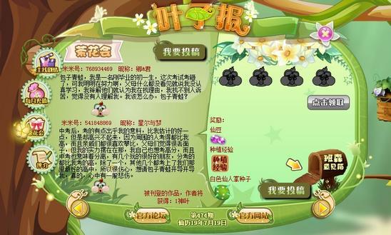 小花仙仙豆怎么获得之叶子报