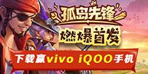 下载《孤岛先锋》勇夺VIVO IQOO手机!