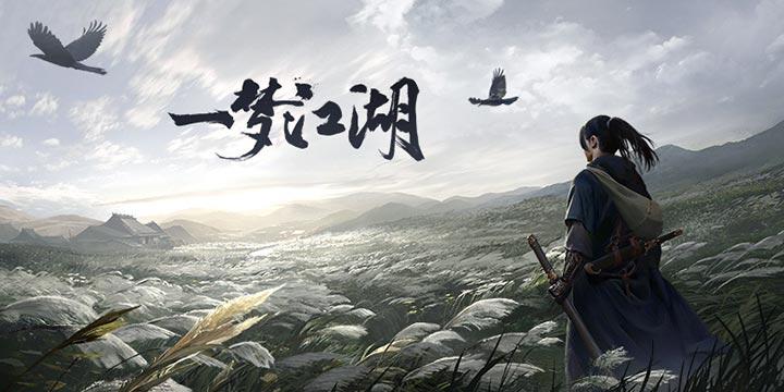 楚留香新生版《一梦江湖》7.26日更新上线!