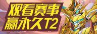 觀看S6賽事,贏永久T2