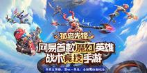 魔幻多英雄战术竞技手游《孤岛先锋》新资料片公测开启