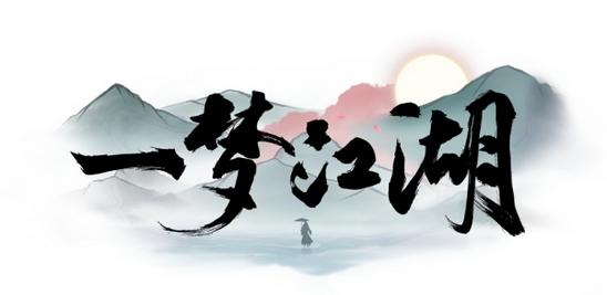 《一梦江湖》(原楚留香手游)今日公测
